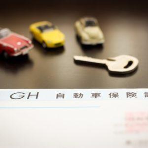 自動車保険証券はいつ届く?保管場所はどこ?紛失したら再発行可能?