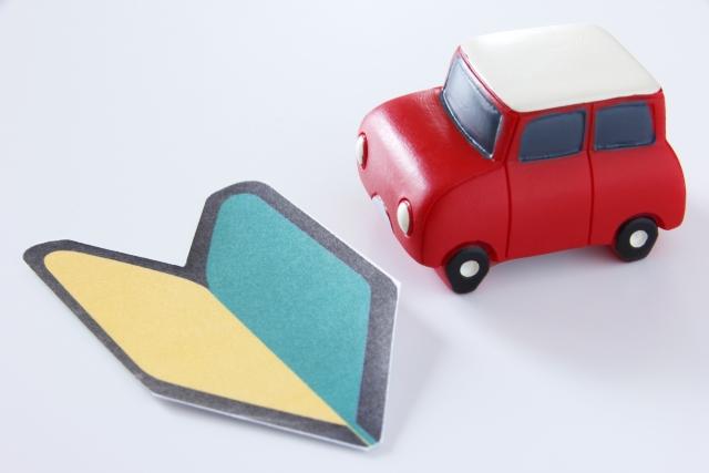 【自動車保険】新規契約の場合の等級と保険料の割引率や相場を解説!