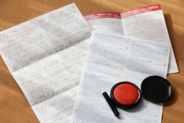 自動車保険の必要書類(新規加入・乗り換え・車両入替・名義変更)