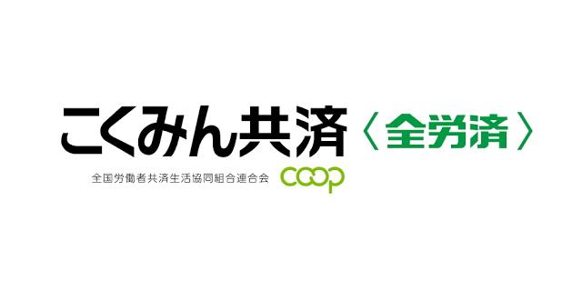 こくみん共済の自動車保険「マイカー共済」の評判や口コミを徹底紹介!