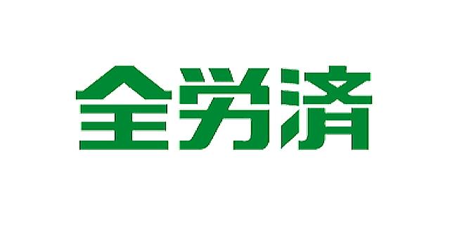 こくみん共済の評判・口コミ