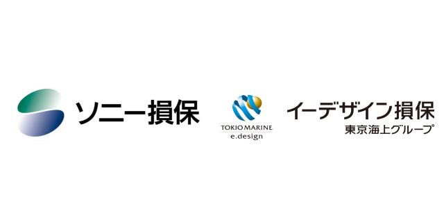 【保険料】ソニー損保とイーデザイン損保の自動車保険を徹底比較!