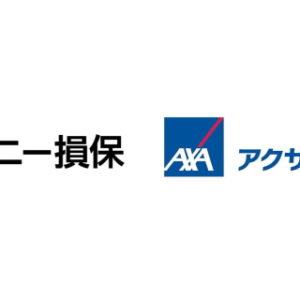 【保険料】ソニー損保とアクサダイレクトの自動車保険を徹底比較!