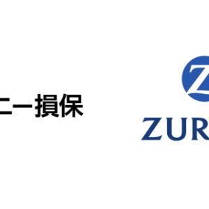 【保険料】ソニー損保とチューリッヒの自動車保険を徹底比較!