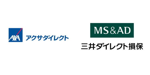 アクサダイレクトと三井ダイレクト損保の自動車保険を徹底比較!