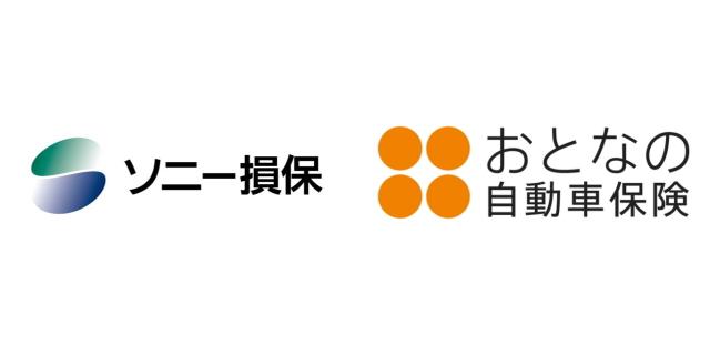 【保険料】ソニー損保とおとなの自動車保険(セゾン)を徹底比較!