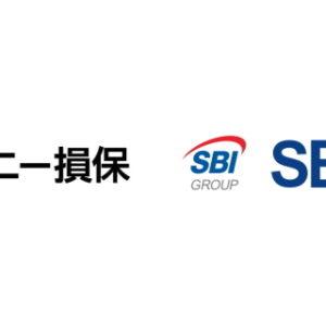 【保険料】ソニー損保とSBI損保の自動車保険を徹底比較!