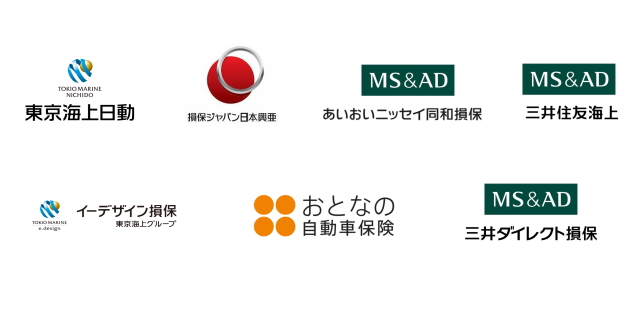【自動車保険】大手4社+大手系ネット型3社を比較!おすすめは?