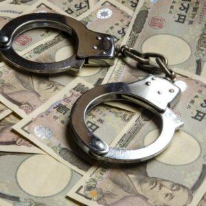 自動車保険の保険金詐欺は逮捕される?調査で詐欺を疑われた場合は?